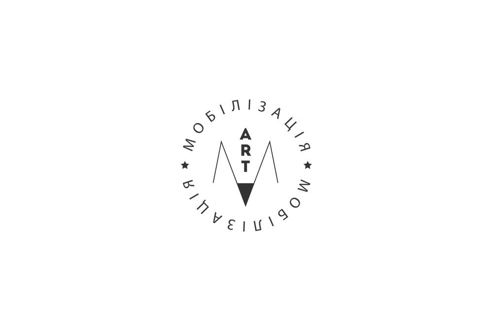 Розробка лого АРТ мобілізація