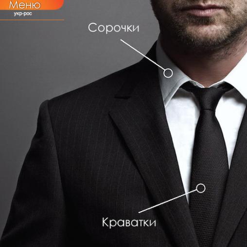 Розробка сайта Чоловічих костюмів
