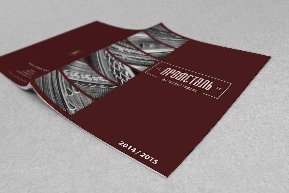 Розробка лого та сайта Профсталь