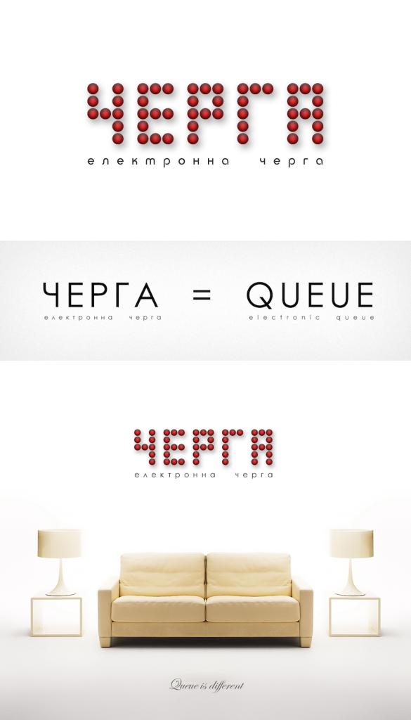 Розробка лого Електронна черга