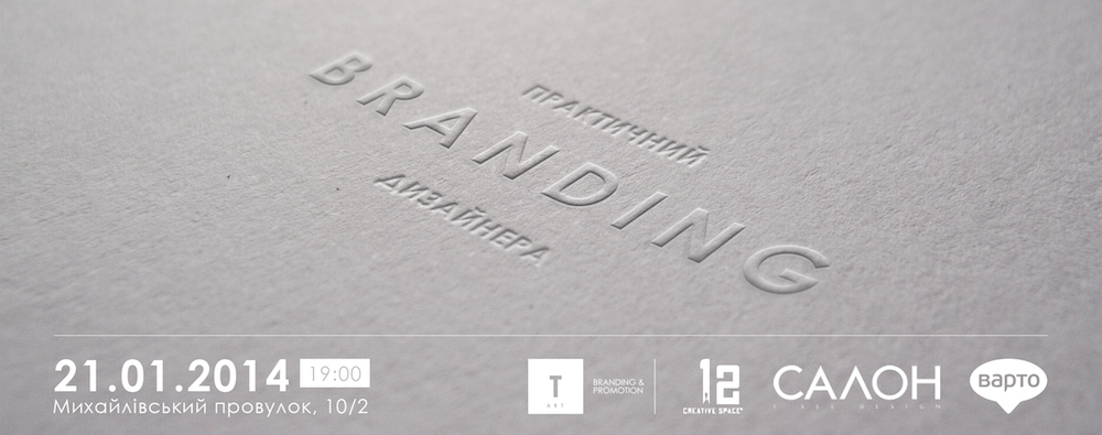 TART - Branding & Promotion leksiya_210114_small