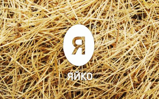 Разработка логотипа, Этикетки, Нейминг ТМ Яйко