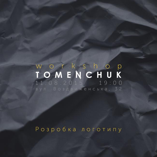 РАЗРАБОТКА ЛОГОТИПА С ИГОРЕМ ТОМЕНЧУКОМ — WORKSHOP