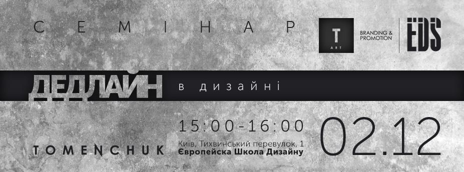 Tomenchuk-Deadline-927x344