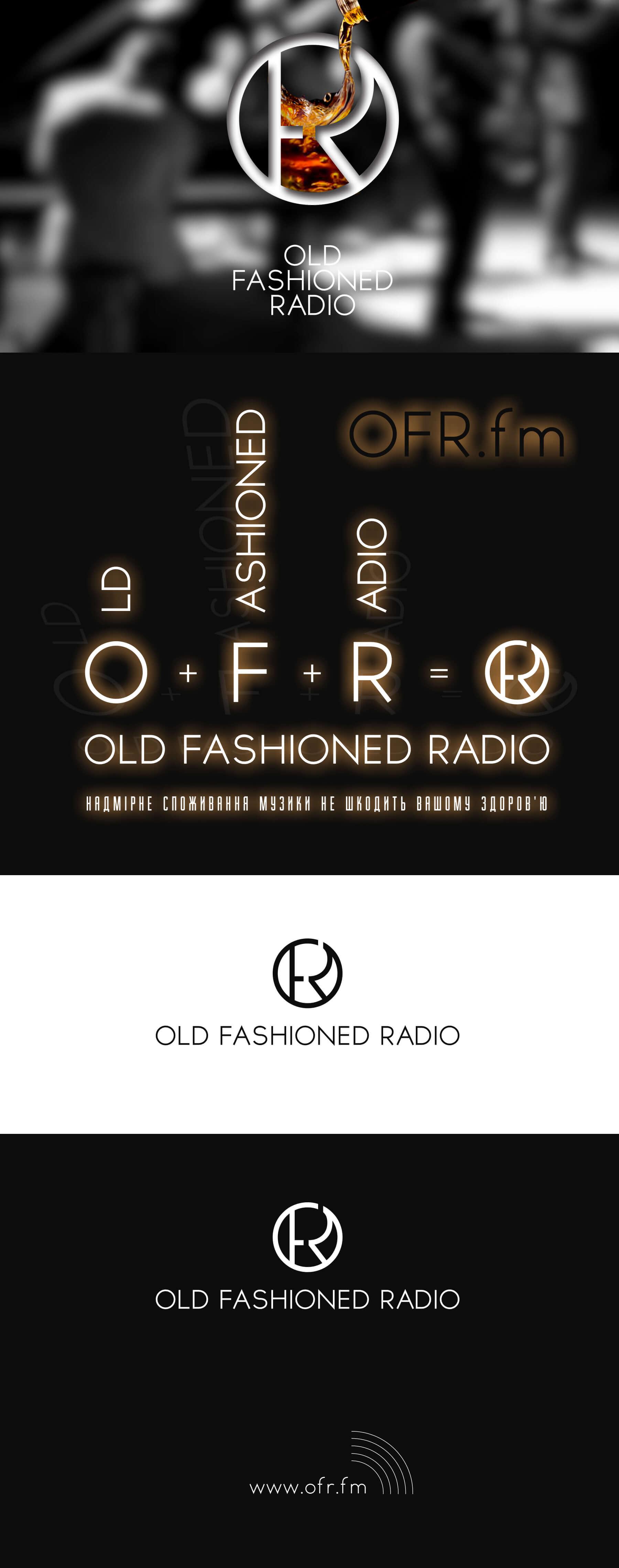 Разработка лого OFR