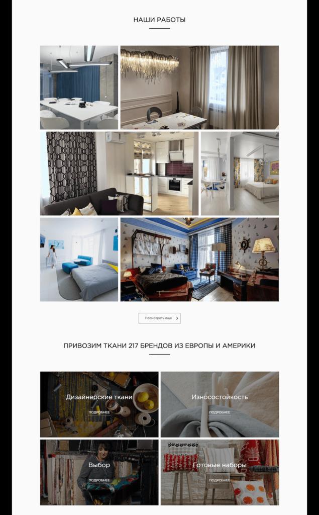 Розробка сайту студії дизайну штор Ірини Кепканової