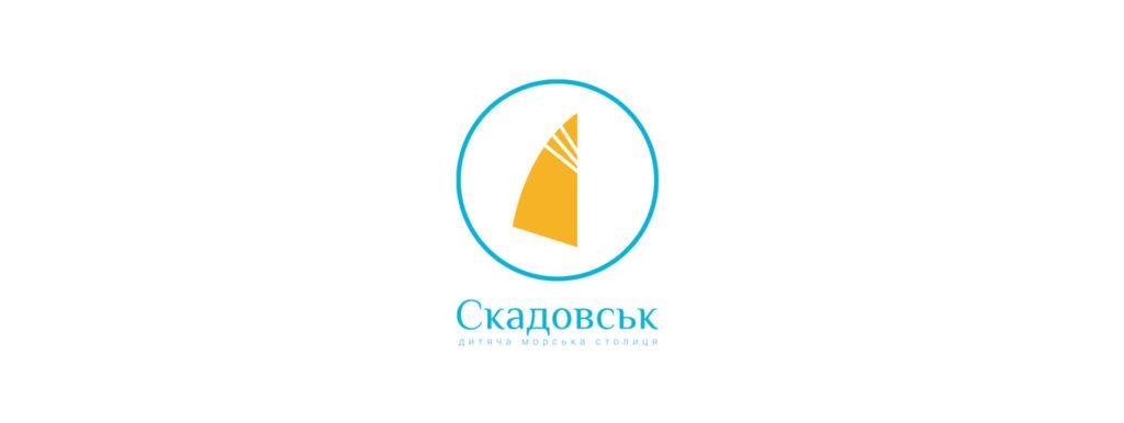 Розробка логотипу СКАДОВСЬК