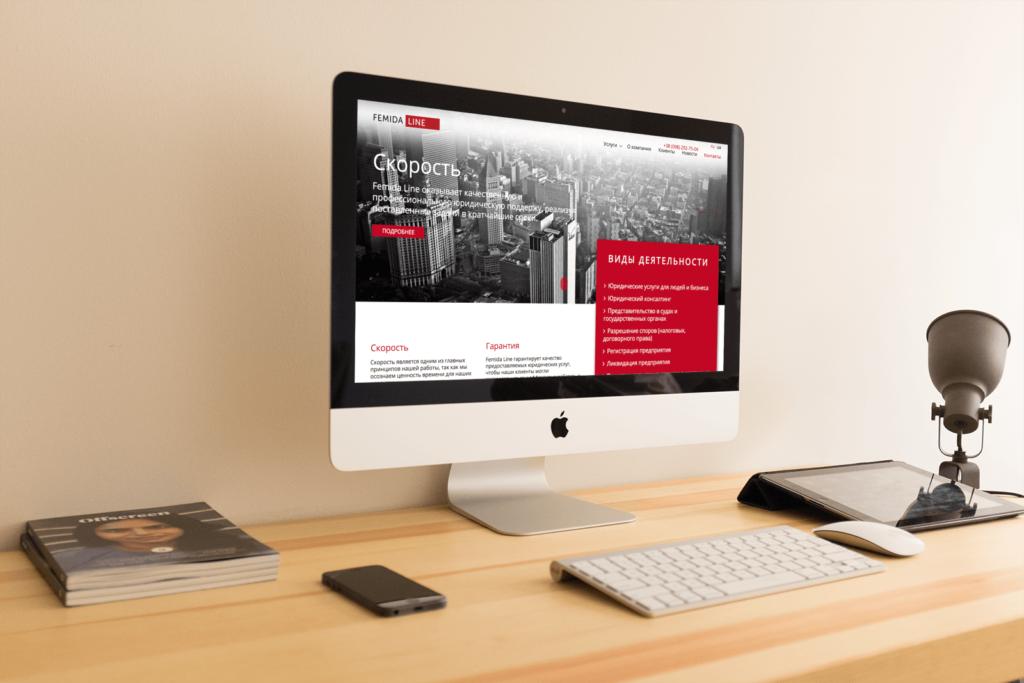 Розробка сайту юридичної компанії Femida Line
