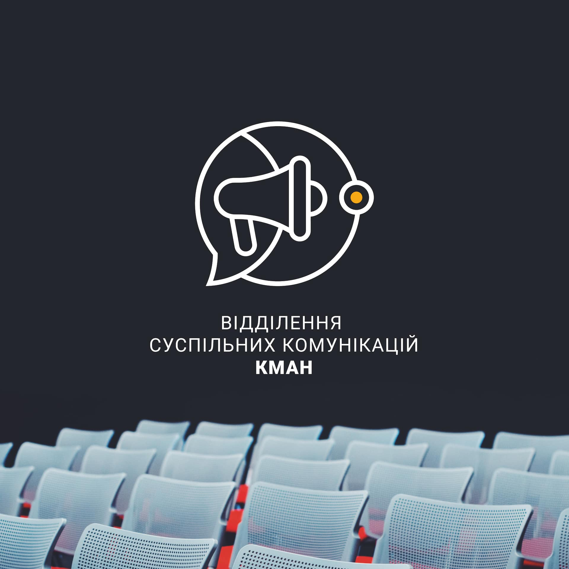 Розробка логотипу для Відділення суспільних наук КМАН