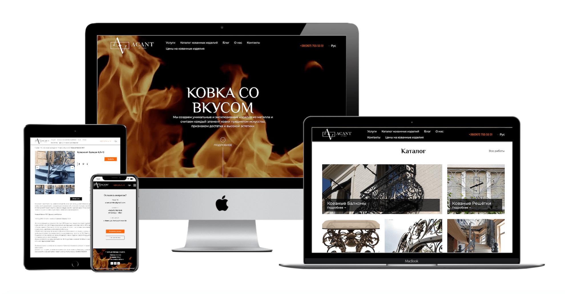 Разработка логотипа и сайта для компании ACANT