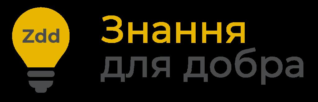 Розробка логотипу ZDD