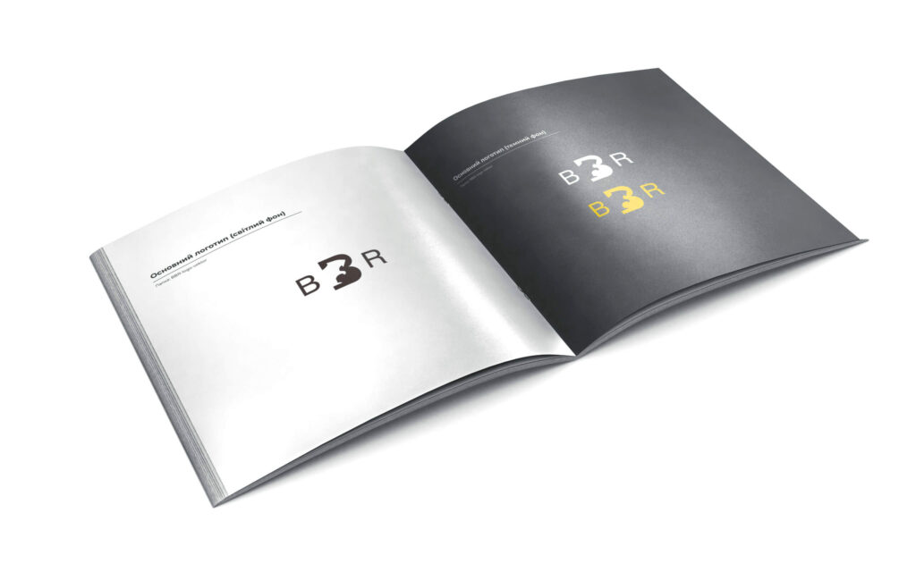 Development of the BBR logo